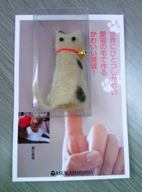 Cat hair finger puppet at Nekoke.com